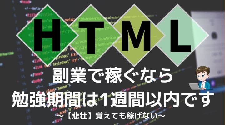 HTML CSS 勉強期間