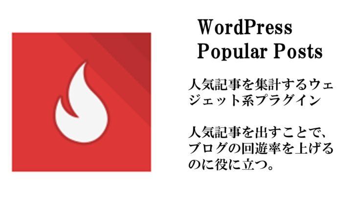 重いwordpress popular postsを使わず人気記事を表示する方法を解説