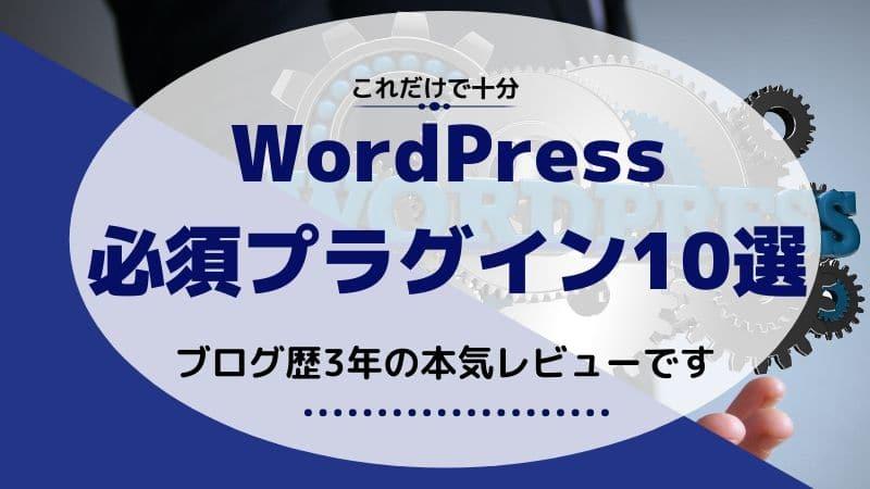 Wordpress 必須 プラグイン