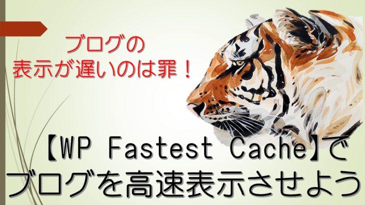 モバイルサイト速度を4秒早くしたWP fastest cacheの設定方法と使い方