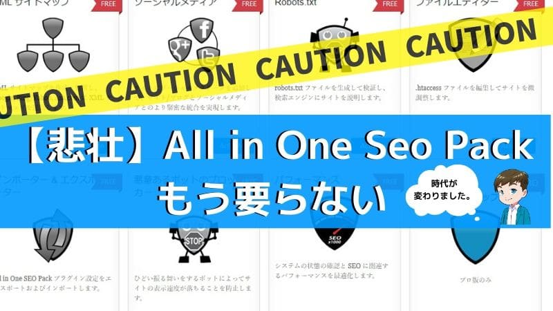 all in one seo pack いらない