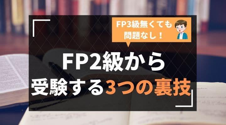 fp2級から受験