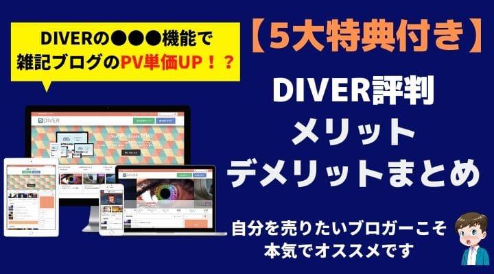 wordpressテーマ diver デメリット
