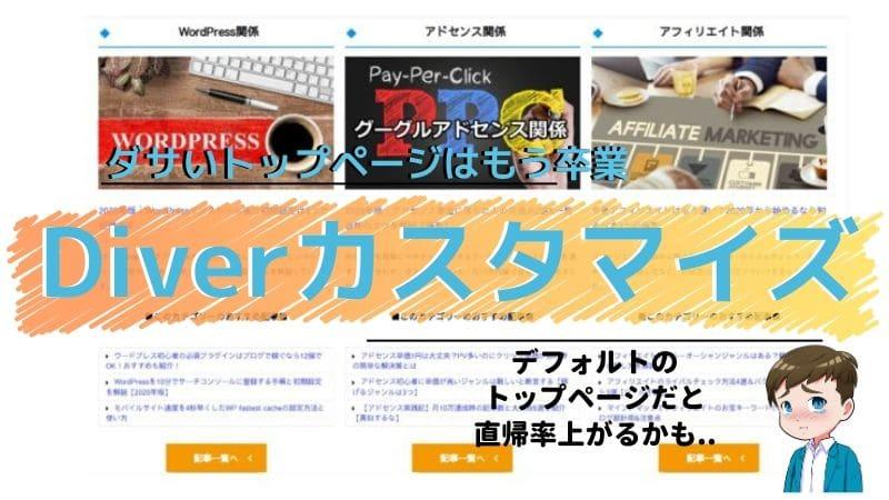 【Diver】ダサいトップページからサイト型ブログにカスタマイズする方法│1時間で出来る