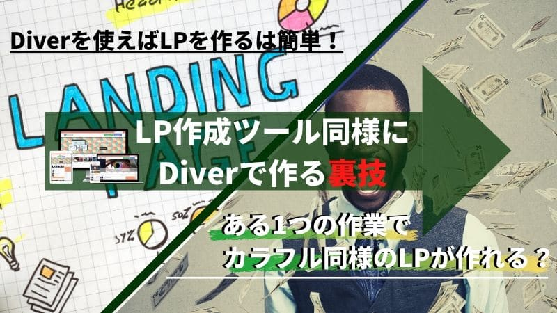 Diver LP機能