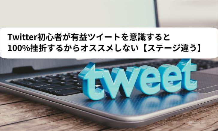 有益なことをつぶやこう・面白いツイートを狙う前にTwitter初心者がやる事は3つです