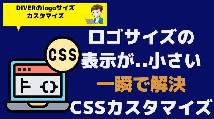 即解決│DIVERのサイトロゴ表示が小さくて困った時のサイズ調整法【CSSコピペOK】