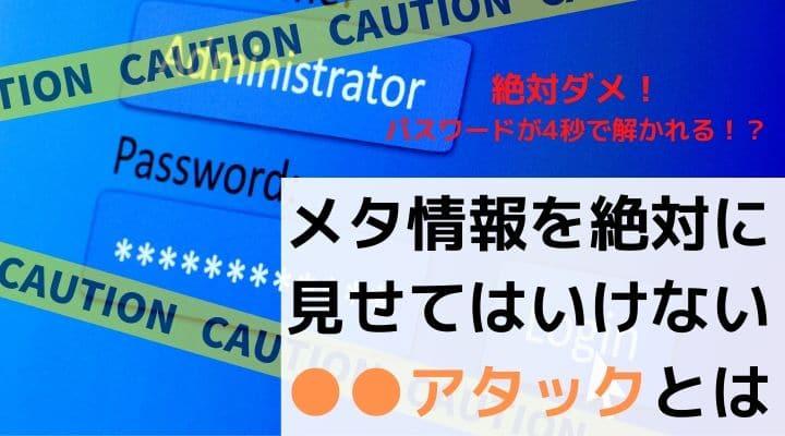 Wordpress メタ情報