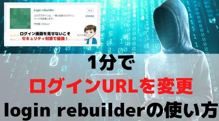 login rebuilderの使い方