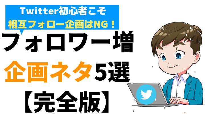 Twitter 企画ネタ