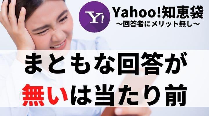 Yahoo!知恵袋 回答 役に立たない