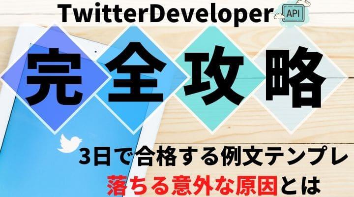 Twitter API申請 通らない