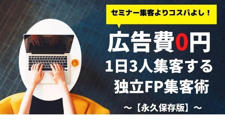 広告費0!独立系FPが1日3人ネット集客する方法をブログ歴3年が解説【永久保存版】